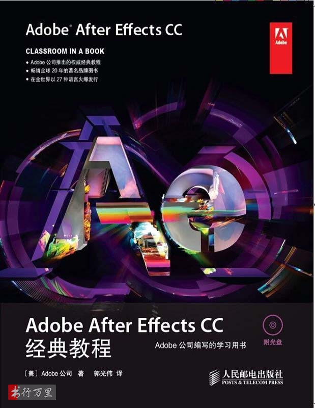 《Adobe After Effects CC经典教程》美国Adobe公司_文字版_pdf电子书_网盘免费下载