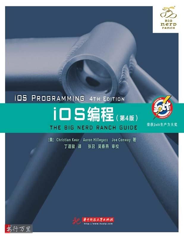《iOS编程(第四版)》Christian Keur_文字版_pdf电子书_网盘免费下载