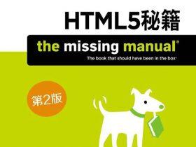 《HTML5秘籍(第2版)》Matthew MacDonald_文字版_pdf电子书_网盘免费下载