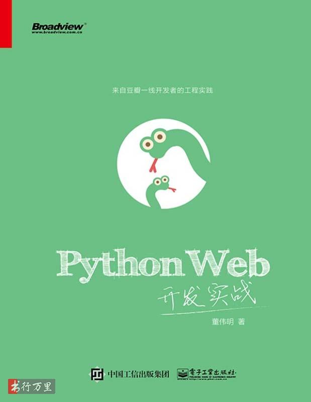 《Python Web开发实战》董伟明_文字版_pdf电子书_网盘免费下载
