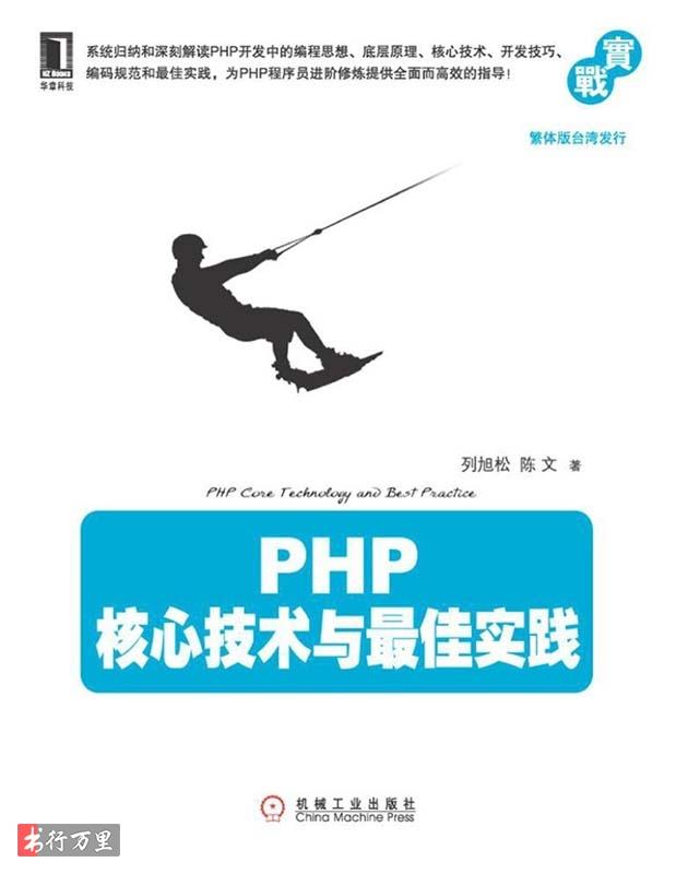 《PHP核心技术与最佳实践》列旭松,陈文_文字版_pdf电子书_网盘免费下载