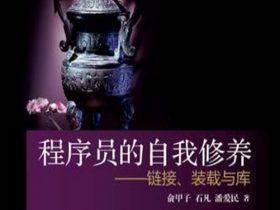 《程序员的自我修养: 链接、装载与库》 俞甲子 / 石凡 / 潘爱民 _文字版_pdf电子书_网盘免费下载