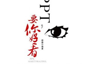 《PPT,要你好看》杨臻_文字版_pdf电子书_网盘免费下载