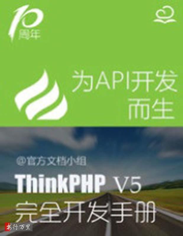 《ThinkPHP5.0完全开发手册》_文字版_pdf电子书_网盘免费下载