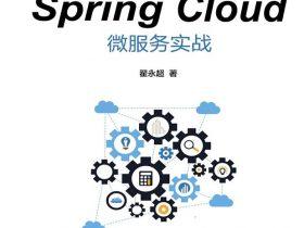 《Spring Cloud微服务实战》翟永超_文字版_pdf电子书_网盘免费下载