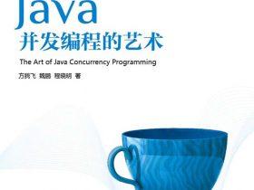 《Java并发编程的艺术》方腾飞_文字版_pdf电子书_网盘免费下载