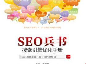 《SEO兵书:搜索引擎优化手册》 高峰_文字版_pdf电子书_网盘免费下载