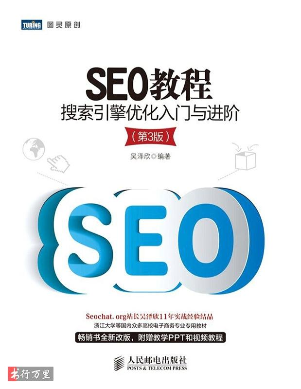 《SEO教程:搜索引擎优化入门与进阶》 吴泽欣_文字版_pdf电子书_网盘免费下载