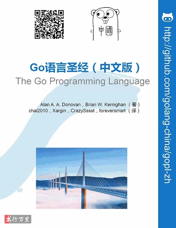 《go语言圣经》Alan A. A. Donovan, Brian W. Kernighan_文字版_pdf电子书_网盘免费下载