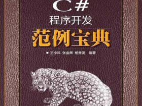 《C#程序开发范例宝典》王小科_软件工程师典藏版_文字版_pdf电子书_网盘免费下载