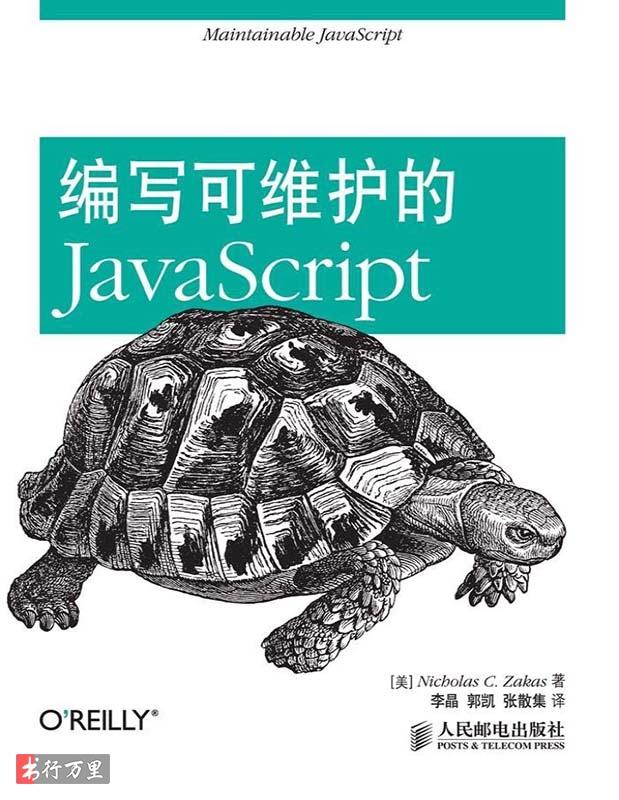 《编写可维护的JavaScript》扎卡斯_文字版_pdf电子书_网盘免费下载