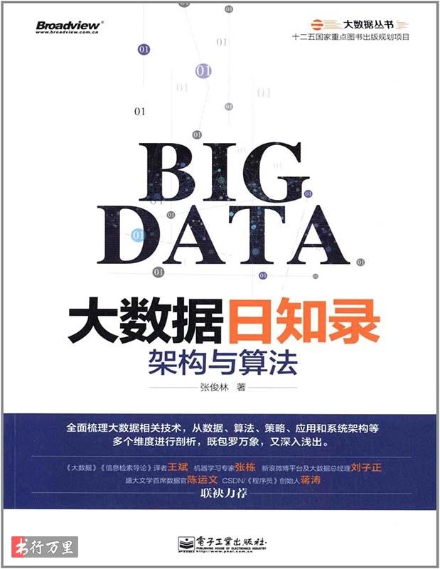 《大数据日知录:架构与算法》张俊林_文字版_pdf电子书_网盘免费下载