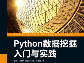 《Python数据挖掘入门与实践》[澳] Robert Layton_文字版_pdf电子书_网盘免费下载