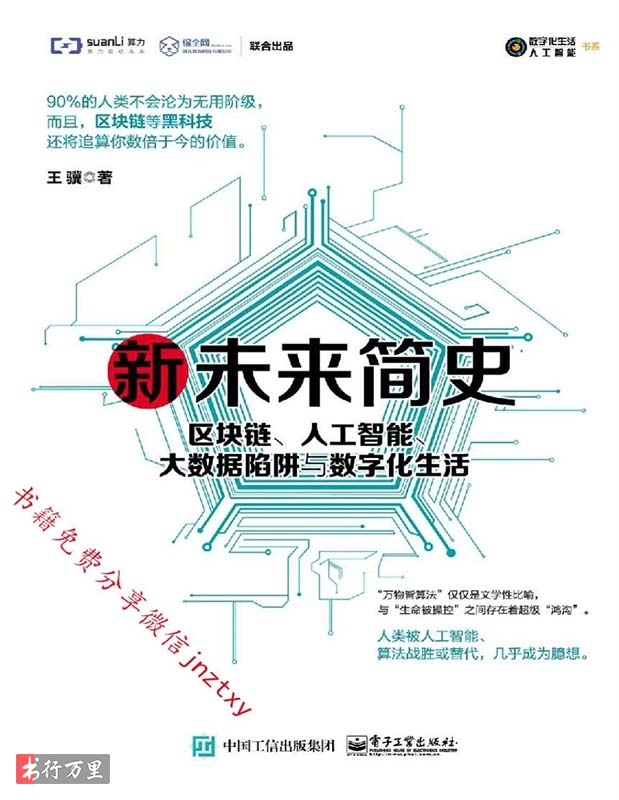 《新未来简史:区块链、人工智能、大数据陷阱与数字化生活》 王骥_文字版_pdf电子书_网盘免费下载