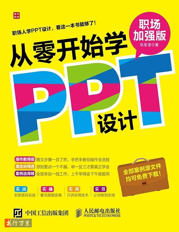 《从零开始学PPT设计》张发凌_文字版_pdf电子书_网盘免费下载