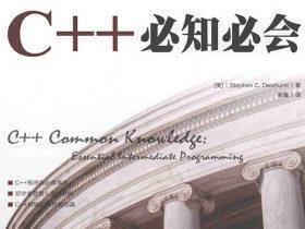 《C++必知必会》[美] 史蒂芬 C.伍斯特 扫描版 PDF电子书 网盘免费下载