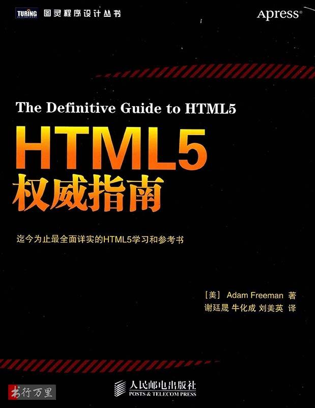 《HTML5权威指南》 [美] 弗里曼 扫描版 PDF电子书 网盘免费下载