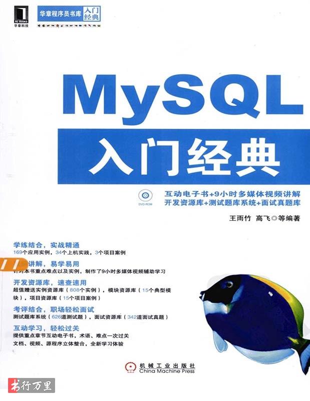 《华章程序员书库:MySQL入门经典》王雨竹  扫描版 PDF电子书 网盘免费下载