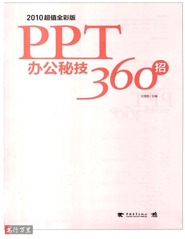 《PPT办公秘技360招,2010超值全彩版(附光盘)》王国胜   全彩版 PDF电子书 网盘免费下载
