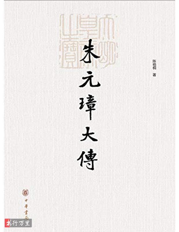 《朱元璋大传》陈梧桐 文字版 pdf电子书 网盘免费下载