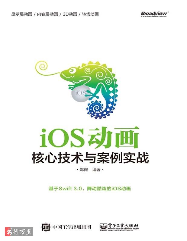 《iOS动画:核心技术与案例实战》郑微 文字版 PDF电子书 网盘免费下载