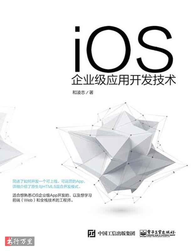 《iOS企业级应用开发技术》和凌志 文字版 PDF电子书 网盘免费下载