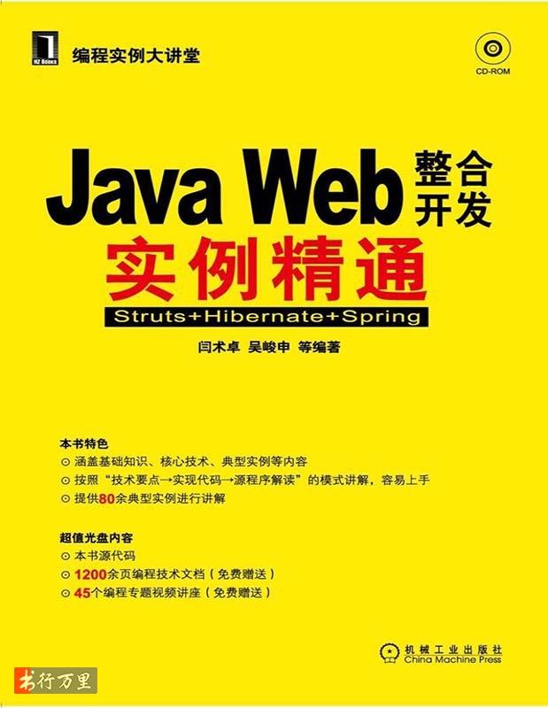 《Java Web整合开发实例精通:Struts+Hibernate+Spring》闫术卓_文字版_pdf电子书_网盘免费下载