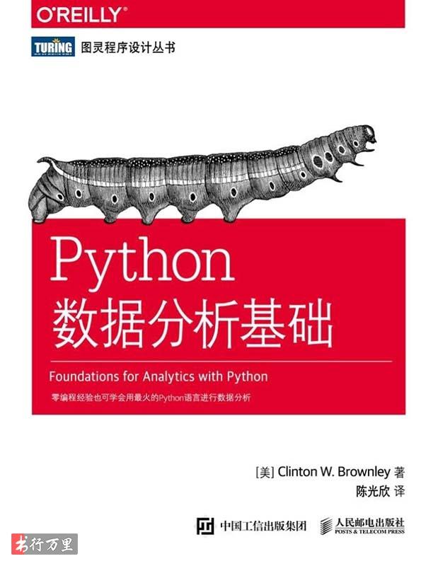 《Python数据分析基础》 [美] Clinton W. Brownley_文字版_pdf电子书_网盘免费下载