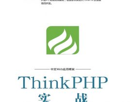 《ThinkPHP实战》夏磊_文字版_pdf电子书_网盘免费下载