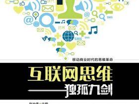 《互联网思维独孤九剑》赵大伟_文字版_pdf电子书_网盘免费下载