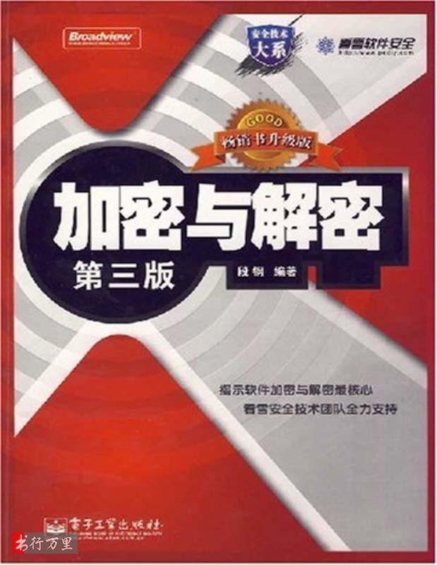 《加密与解密》段钢_第3版_安全技术大系_文字版_pdf电子书_网盘免费下载
