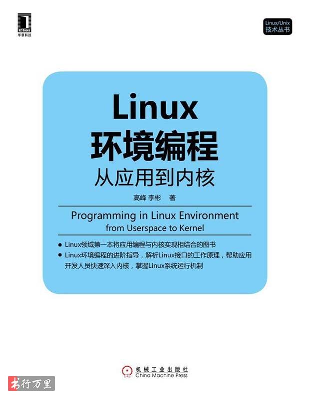《Linux环境编程:从应用到内核》高峰_文字版_pdf电子书_网盘免费下载