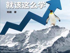 《Linux就该这么学》刘遄_文字版_pdf电子书_网盘免费下载|