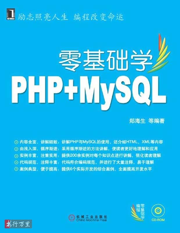 《零基础学PHP+MySQL》郑海生_文字版_pdf电子书_网盘免费下载