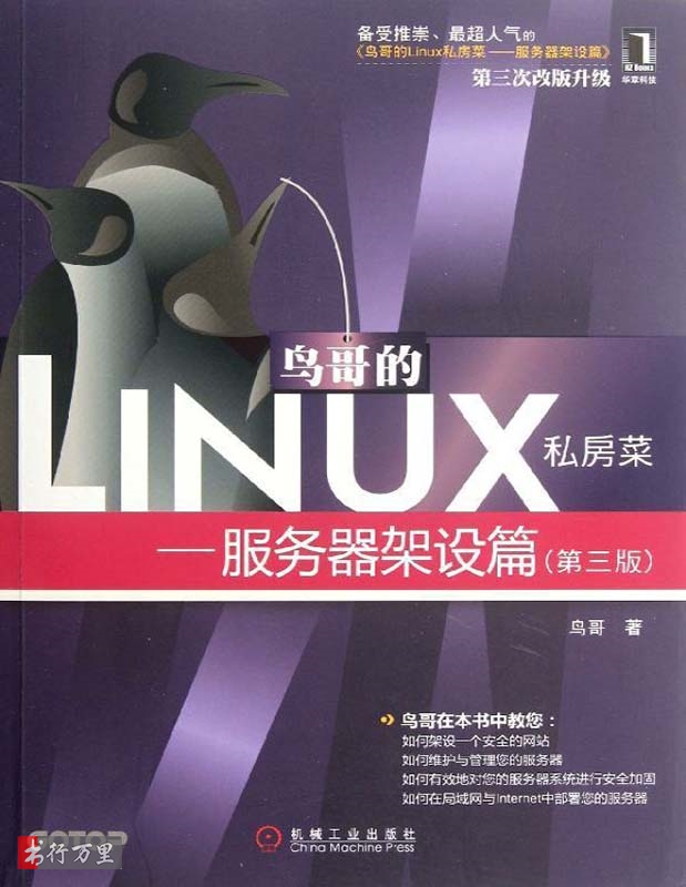 《鸟哥的Linux私房菜:服务器架设篇(第3版)》鸟哥_文字版_pdf电子书_网盘免费下载