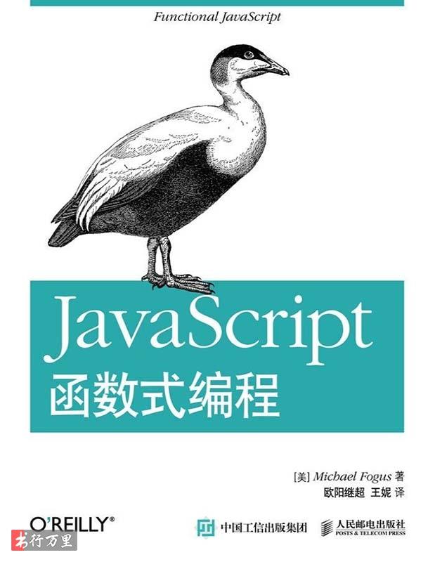《JavaScript函数式编程》Michael Fogus_文字版_pdf电子书_网盘免费下载