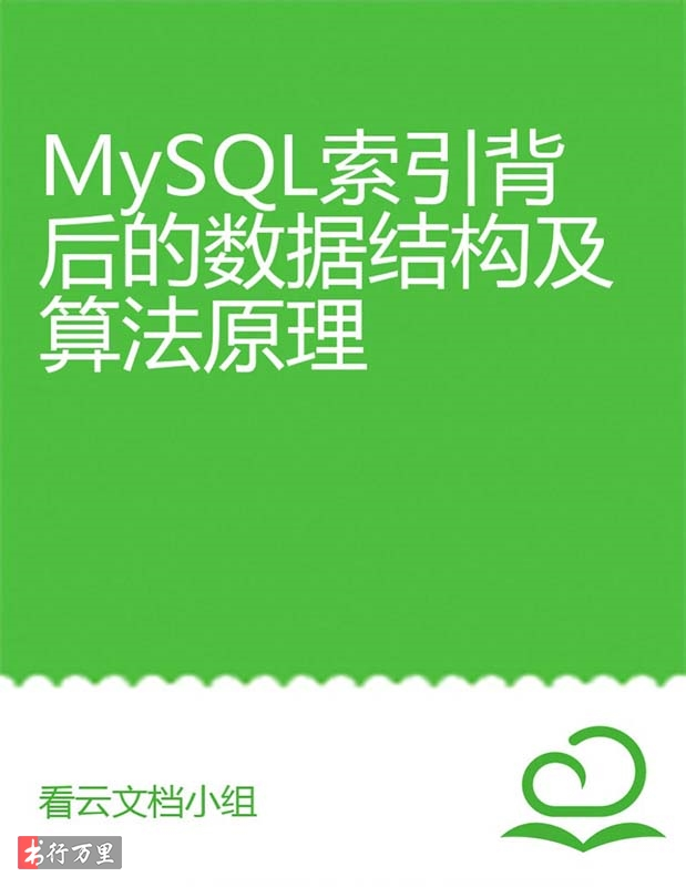 《mysql索引背后的数据结构及算法原理》看云文档小组_文字版_pdf电子书_网盘免费下载