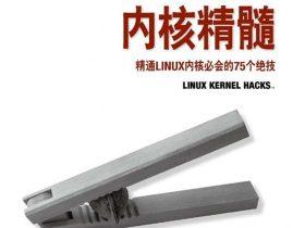 《Linux内核精髓:精通Linux内核必会的75个绝技》Munehiro IKEDA / Naohiro Ooiwa / Hiroshi Shimamoto / Akio Takebe / Masami Hiramatsu_文字版_pdf电子书_网盘免费下载