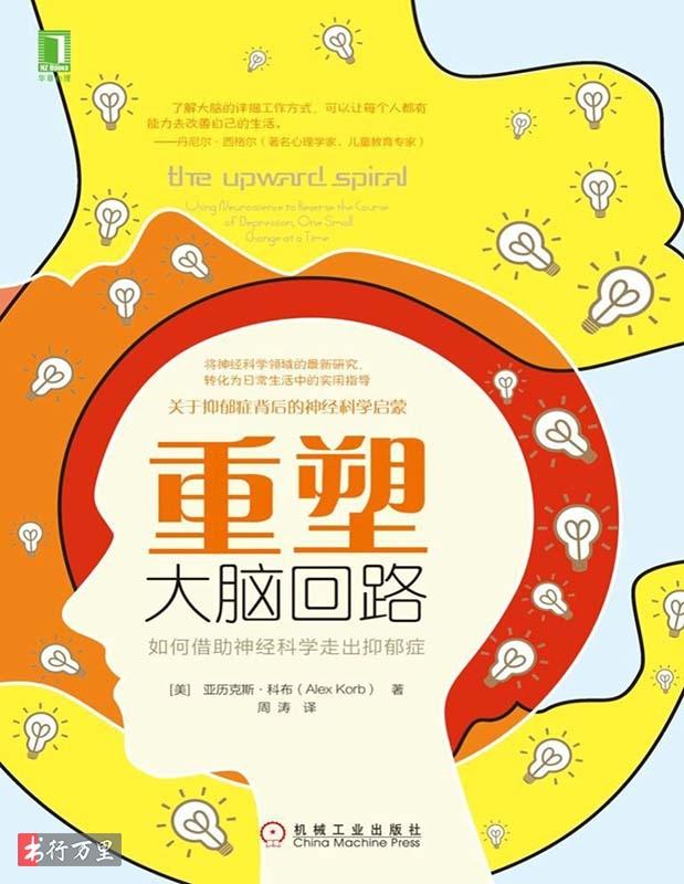 《重塑大脑回路:如何借助神经科学走出抑郁症》亚历克斯·科布(Alex Korb) PDF电子书_网盘免费下载