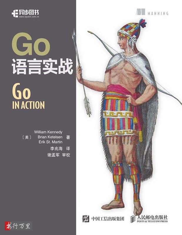 《Go语言实战》William Kennedy_文字版_pdf电子书_网盘免费下载
