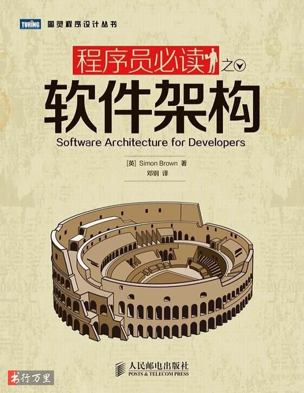 《程序员必读之软件架构》 [英] Simon Brown_文字版_pdf电子书_网盘免费下载