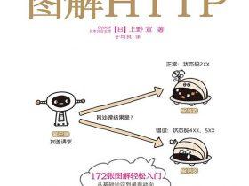 《图解HTTP》上野宣_文字版_pdf电子书_网盘免费下载