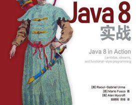 《Java 8实战》Raoul-Gabriel Urma_文字版_pdf电子书_网盘免费下载