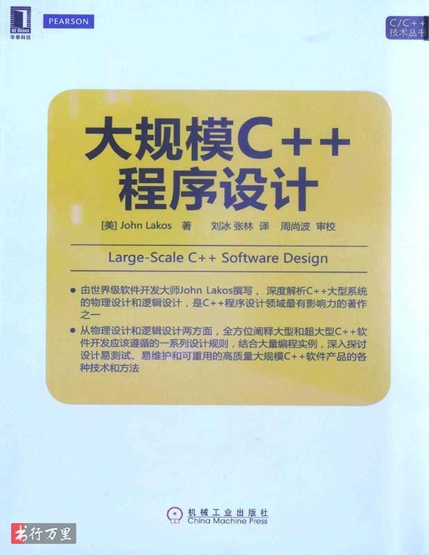 《大规模C++程序设计》 [美] John Lakos   扫描版 PDF电子书 网盘免费下载