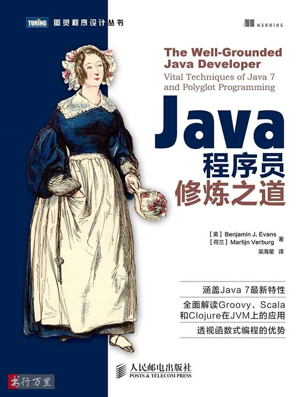 《Java程序员修炼之道》Benjamin J. Evans_文字版_pdf电子书_网盘免费下载