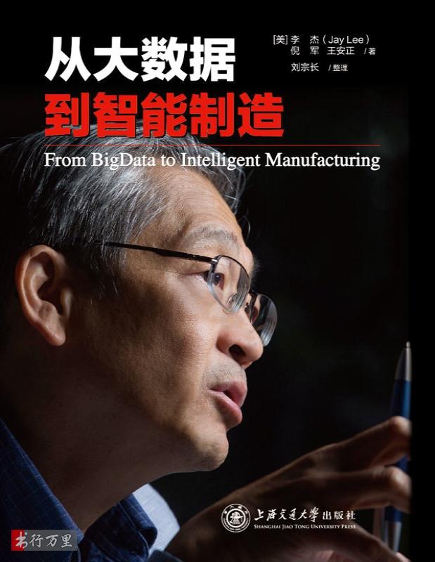 《从大数据到智能制造》李杰_吴文俊人工智能科学技术奖,唯一科普获奖图书_文字版_pdf电子书_网盘免费下载