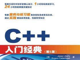 《C++入门经典》杰西·丽波缇_第5版•修订版_文字版_pdf电子书_网盘免费下载