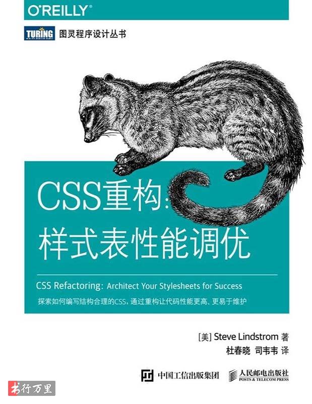 《CSS重构:样式表性能调优》Steve Lindstrom_文字版_pdf电子书_网盘免费下载