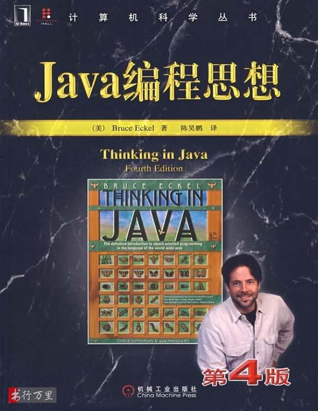 《Java编程思想 (第4版)/Java教程》[美国] Bruce Eckel_文字版_pdf电子书_网盘免费下载