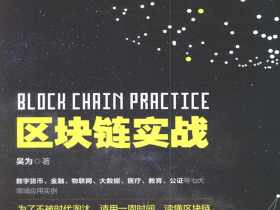 《区块链实战》吴为 文字版 PDF电子书 网盘免费下载